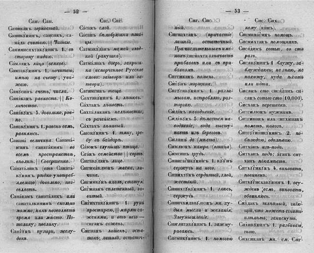 preserving native languages in the beginning was the word the  grammatical essay on the aleut lisyevsk language by ioann veniaminov st petersburg academy of sciences typography 1846 pp 51 52
