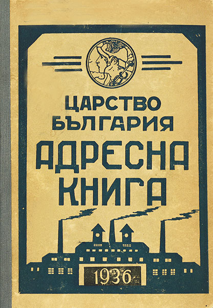 Cover of directory from Bulgaria from 1936