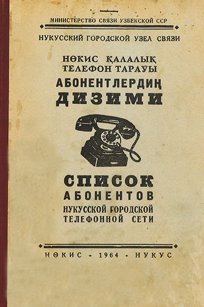 Cover of Directory for Nukus 1964