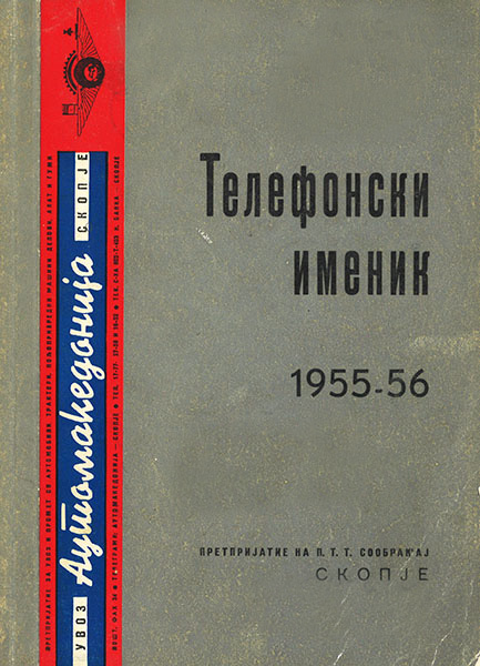 Cover of Telefonski imenik from Skopje 1955-56