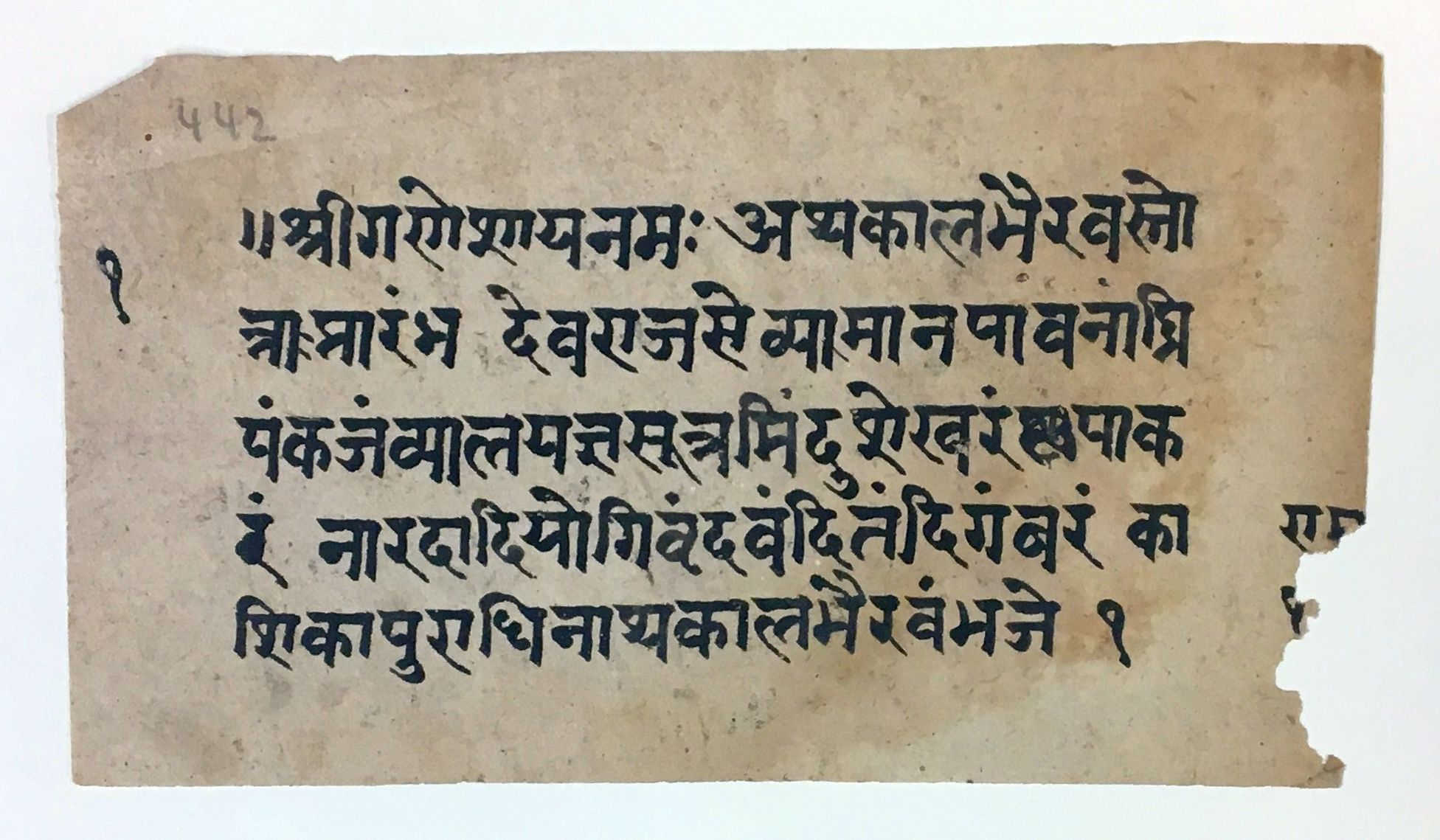 Indo-Aryan Ms  series (Sanskrit) - South Asian Manuscripts